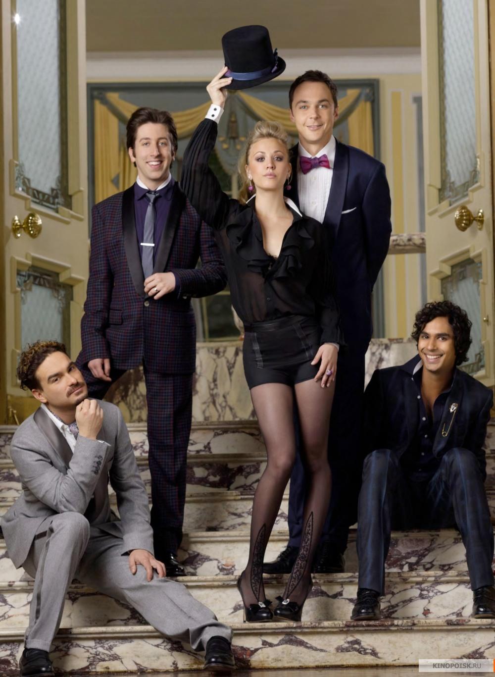 Теория большого взрыва (Big Bang Theory, The)