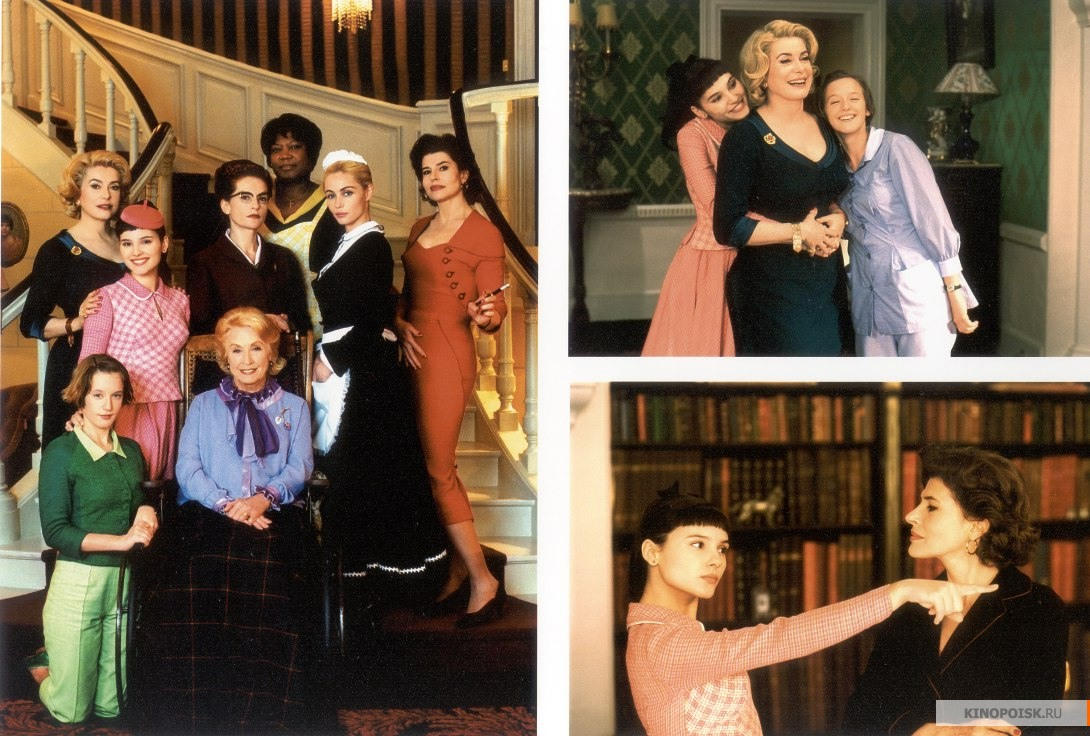 Бебеккины Кузяки: Кино: 8 женщин / 8 femmes (2001)