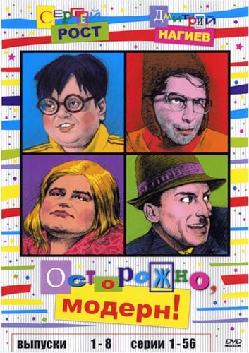 http://st.kinopoisk.ru/im/poster/1/0/2/kinopoisk.ru-Ostorozhno_2C-Modern_21-1028501.jpg