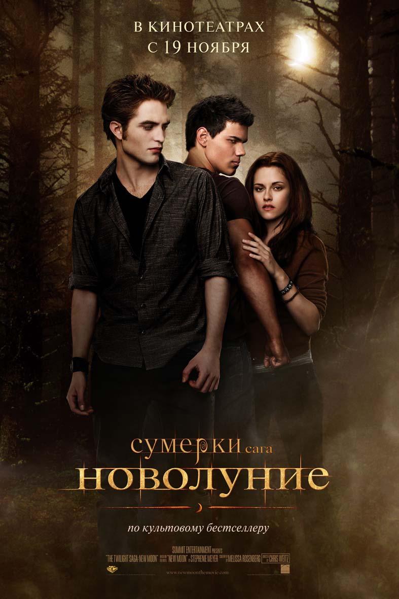 Наши любимые фильмы Kinopoisk.ru-New-Moon-1076369