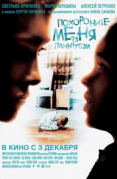 Похороните меня за плинтусом (2009) DVDRip