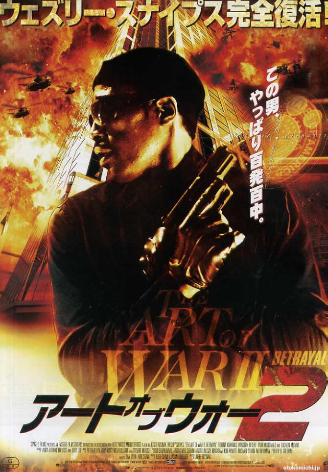 Фильм Искусство войны 2: Предательство смотреть онлайн бесплатно в хорошем качестве