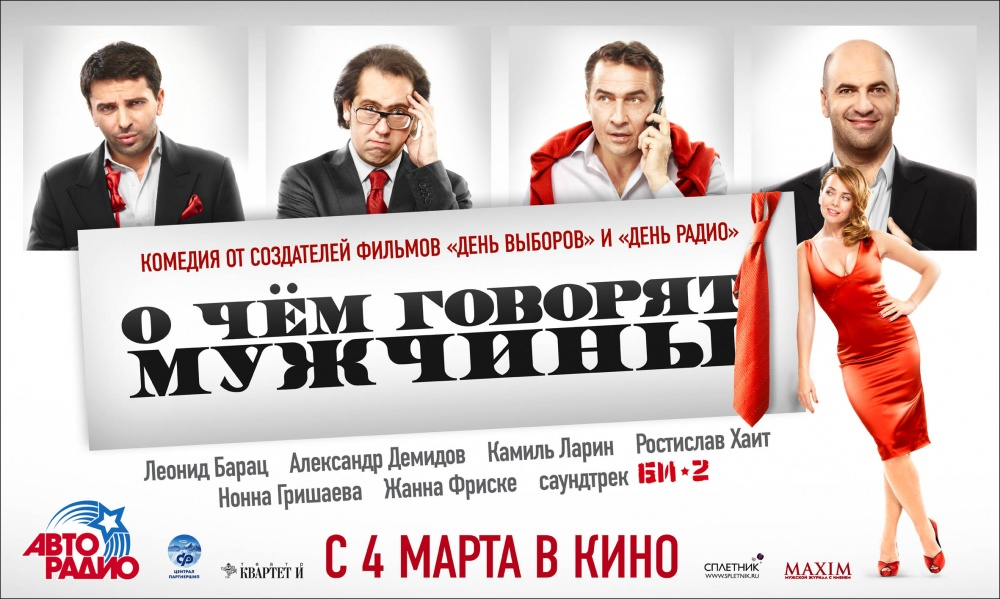 http://st.kinopoisk.ru/im/poster/1/1/7/kinopoisk.ru-O-chyom-govoryat-muzhchiny-1178010.jpg