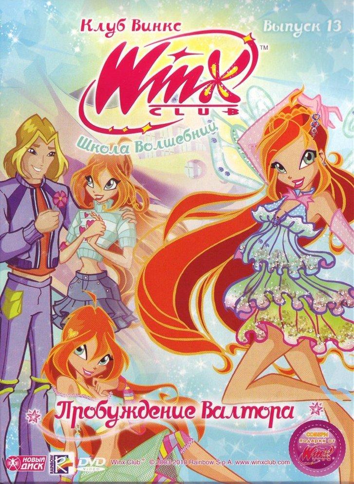 винкс журнал здоровье №2 +Постеры winx club!