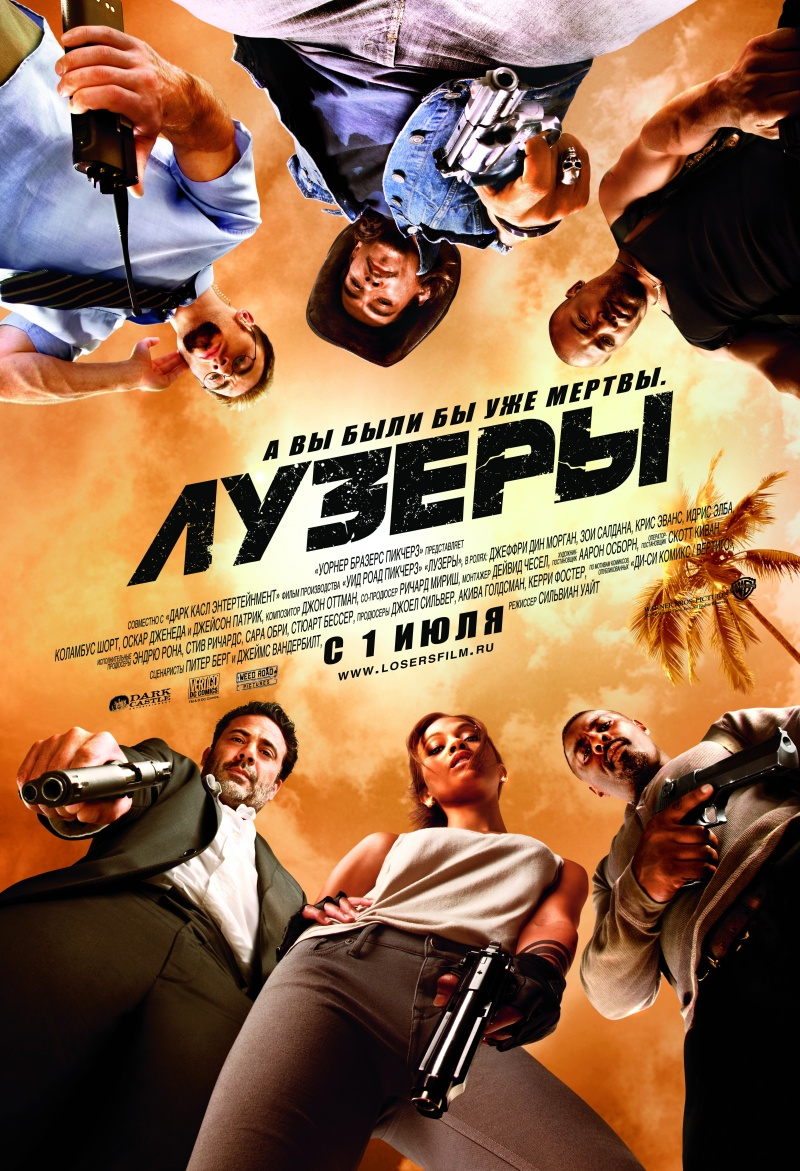 Лузеры/The losers/BDRip/2010