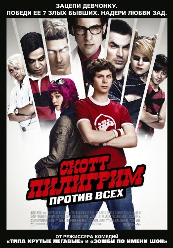 Кино: американское и не только - Страница 6 Kinopoisk.ru-Scott-Pilgrim-vs-the-World-1321128
