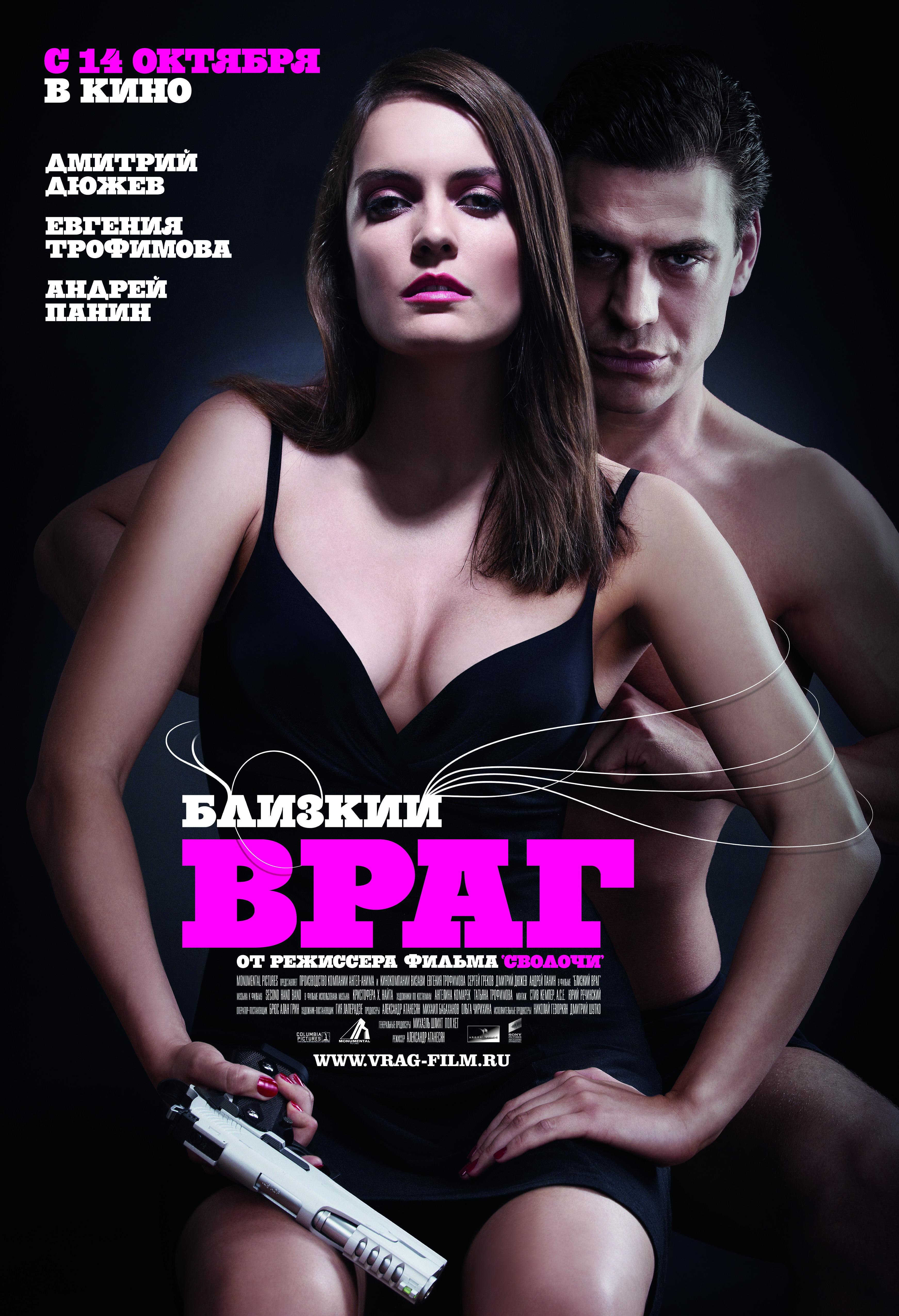 Без границ (2015) смотреть онлайн в