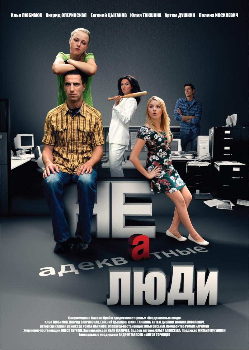 http://st.kinopoisk.ru/im/poster/1/3/8/kinopoisk.ru-Neadekvatnye-ludi-1384942.jpg