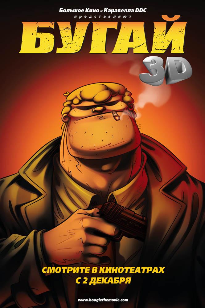 Бугай 3Д / Boogie El Aceitoso 3D (2009) [1080p, Anamorph SideBySide/Горизонтальная анаморфная стереопара]