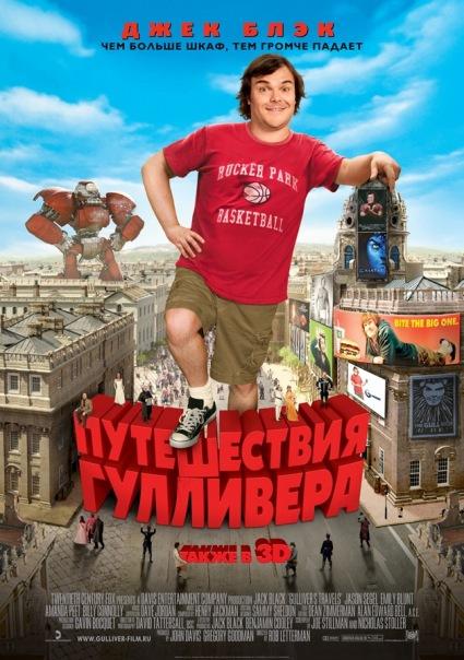 Путешествия Гулливера / Gulliver's Travels (2010) TS