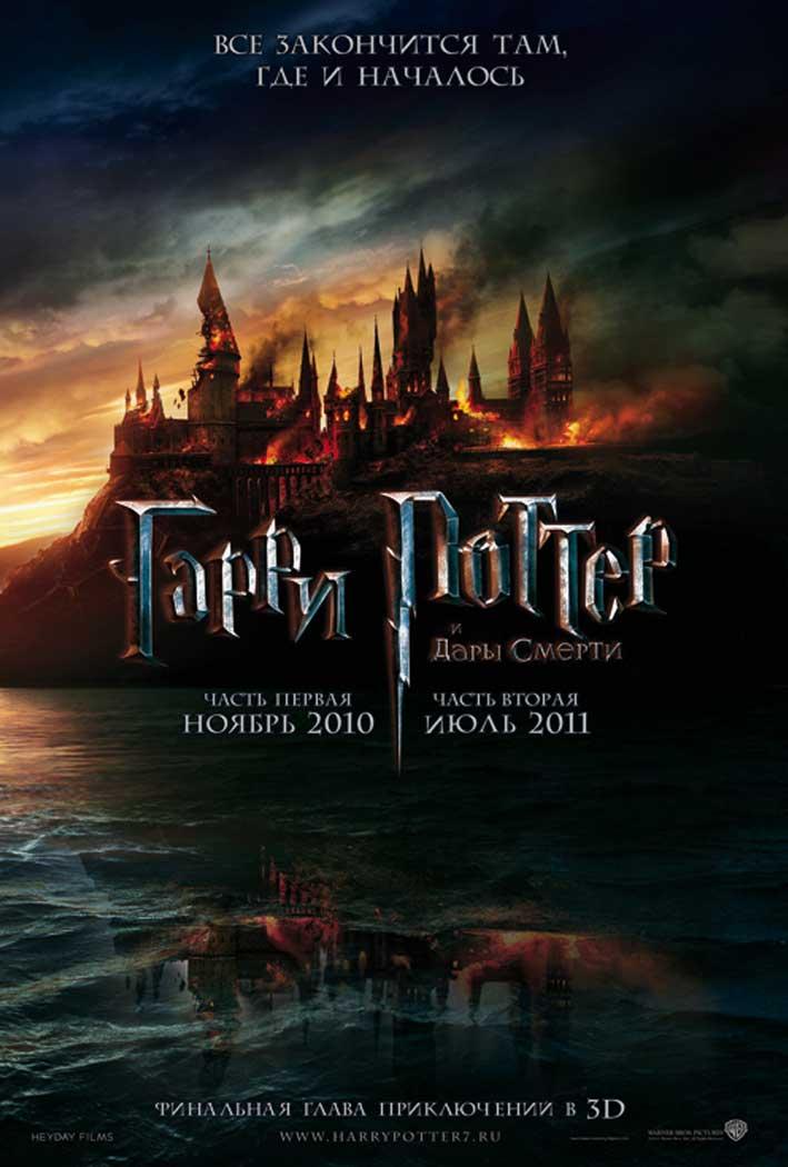 Гарри Поттер и Дары смерти: Часть 1 (хорошее качество)