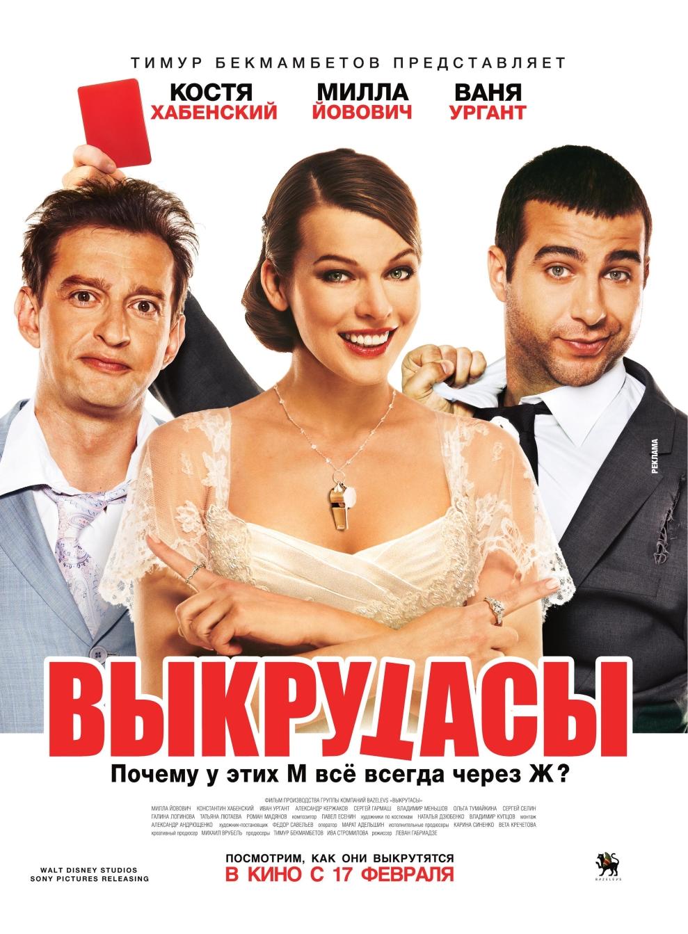 Выкрутасы Kinopoisk.ru--1418095