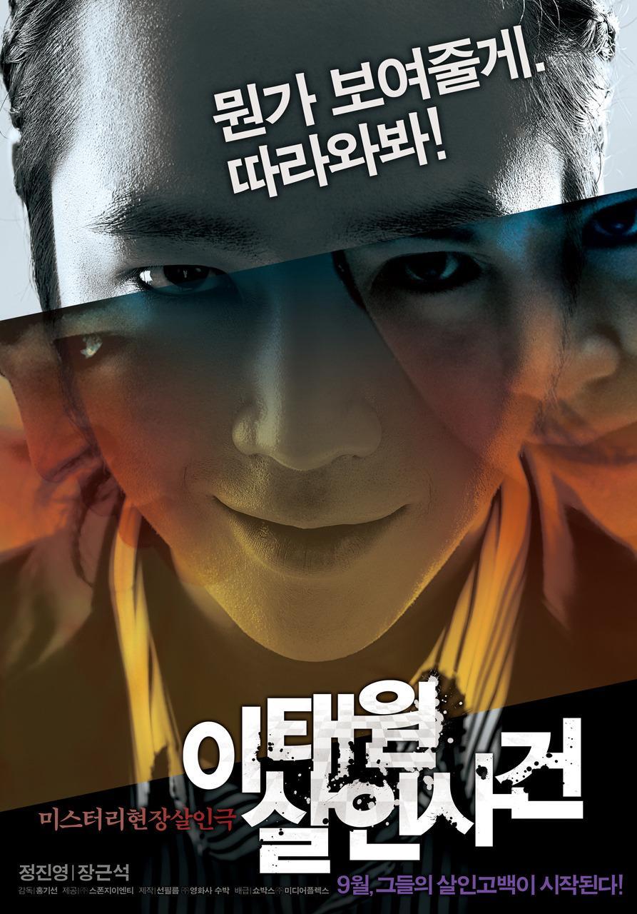 ���� �� �������� � ������� / I-tae-won Sal-in-sa-geon (2009, DVDRip)