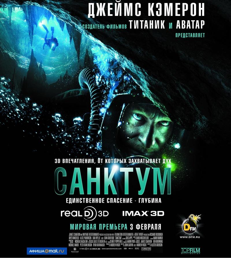 http://st.kinopoisk.ru/im/poster/1/4/3/kinopoisk.ru-Sanctum-1434948.jpg