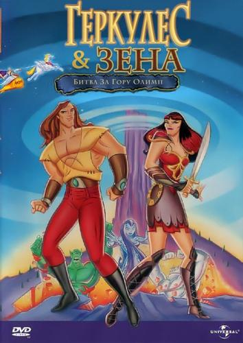 Геркулес и Зена : Битва за Олимп 1998 - Сергей Визгунов