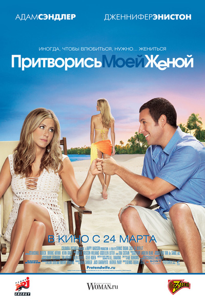 http://st.kinopoisk.ru/im/poster/1/4/9/kinopoisk.ru-Just-Go-with-It-1498301.jpg