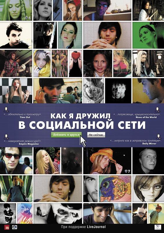 Как я дружил в социальной сети Kinopoisk.ru-Catfish-1510509