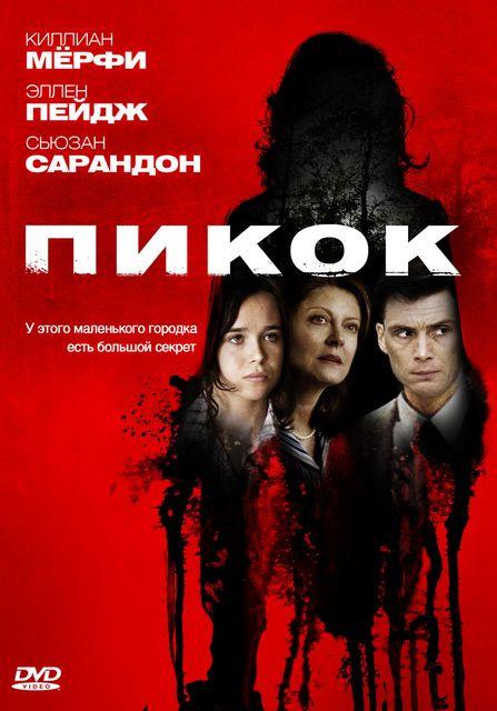 http://st.kinopoisk.ru/im/poster/1/5/3/kinopoisk.ru-Peacock-1535146.jpg
