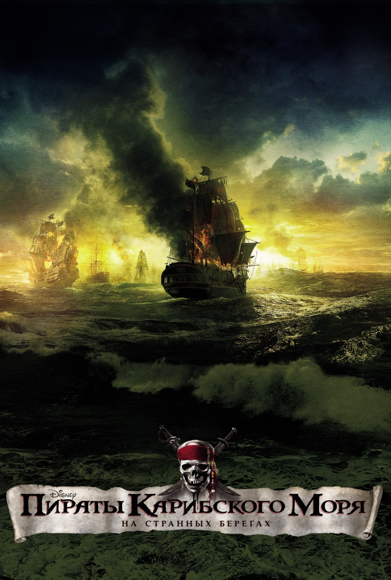 http://st.kinopoisk.ru/im/poster/1/5/3/kinopoisk.ru-Pirates-of-the-Caribbean_3A-On-Stranger-Tides-1534885.jpg