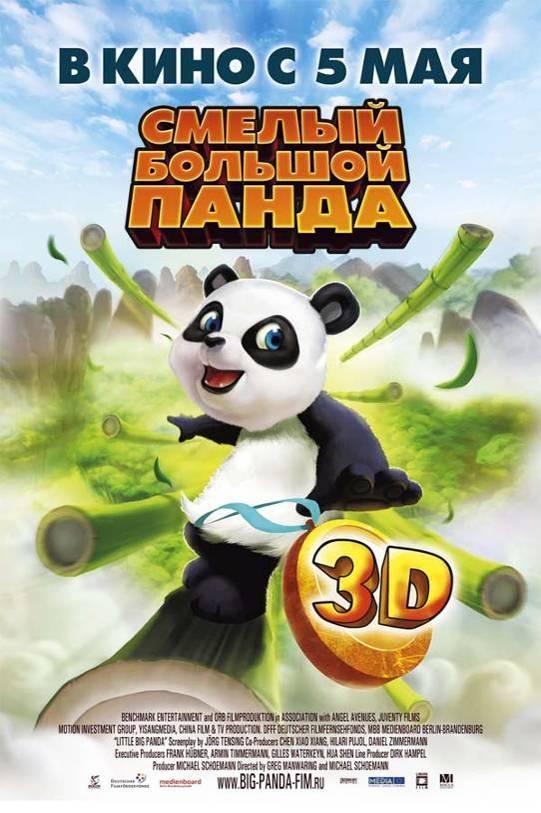 Мультик Смелый большой панда смотреть онлайн бесплатно, в хорошем качестве