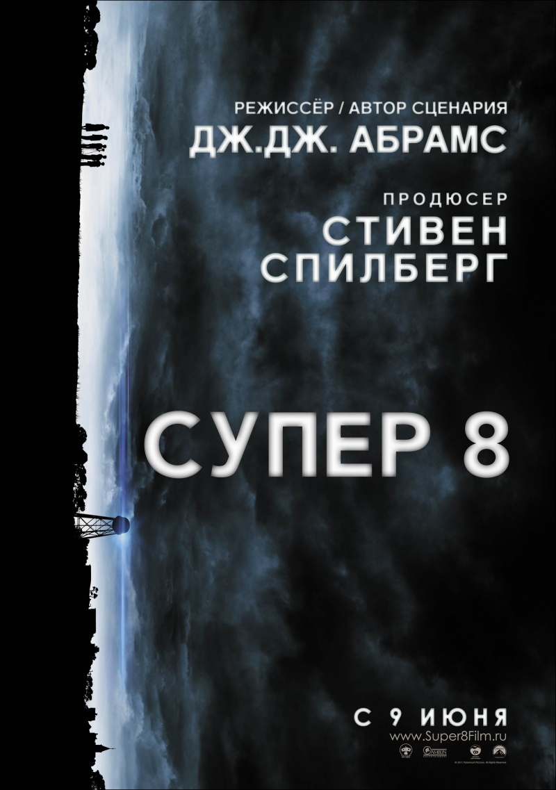 Супер 8 (Super 8, 2011)