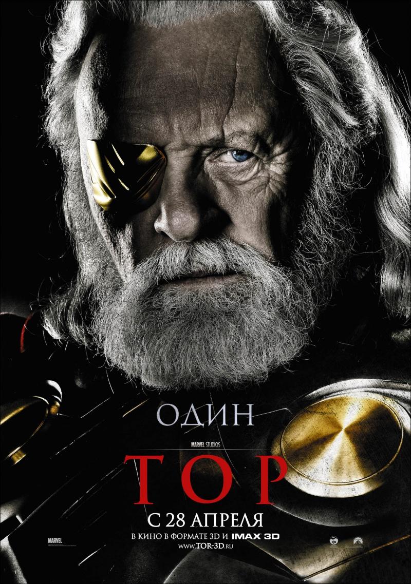 http://st.kinopoisk.ru/im/poster/1/5/5/kinopoisk.ru-Thor-1552315.jpg