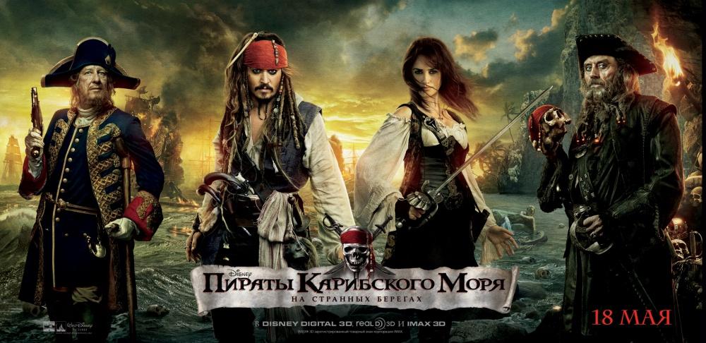 Пиратки карибского моря фото 394-139