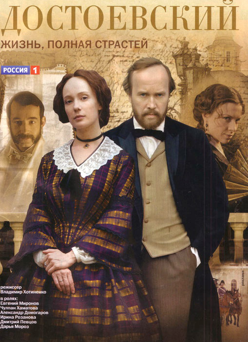Достоевский (2011)