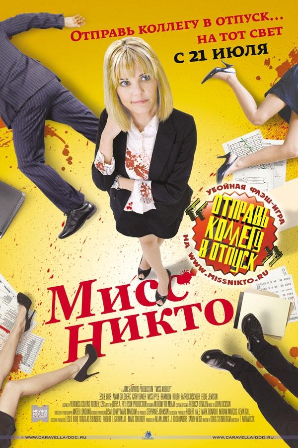 Фильм  Мисс Никто смотреть онлайн бесплатно в хорошем качестве