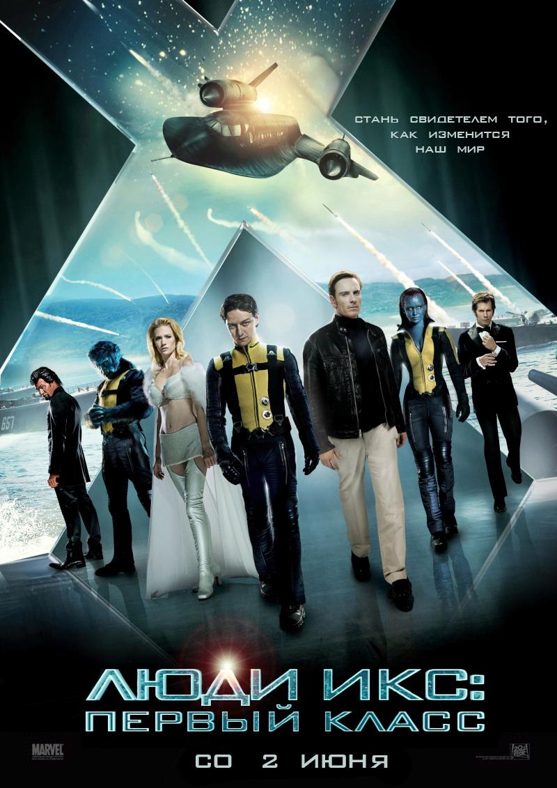 http://st.kinopoisk.ru/im/poster/1/5/8/kinopoisk.ru-X-Men_3A-First-Class-1589760.jpg