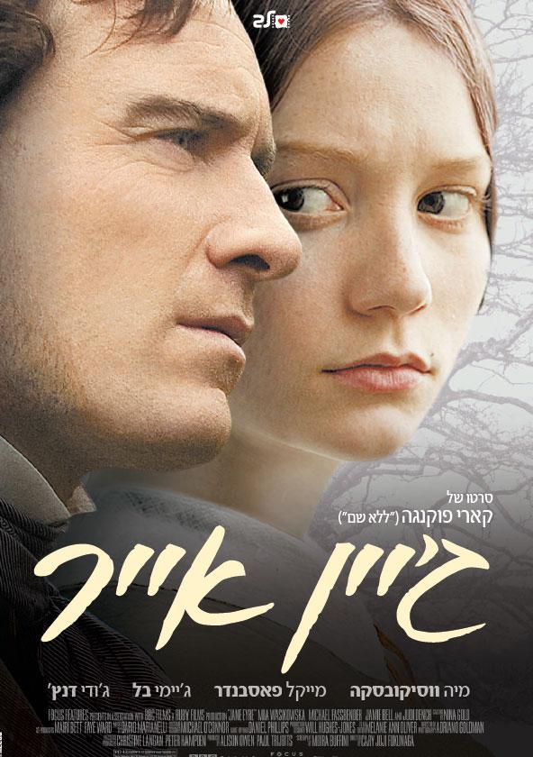 http://st.kinopoisk.ru/im/poster/1/6/0/kinopoisk.ru-Jane-Eyre-1601538.jpg