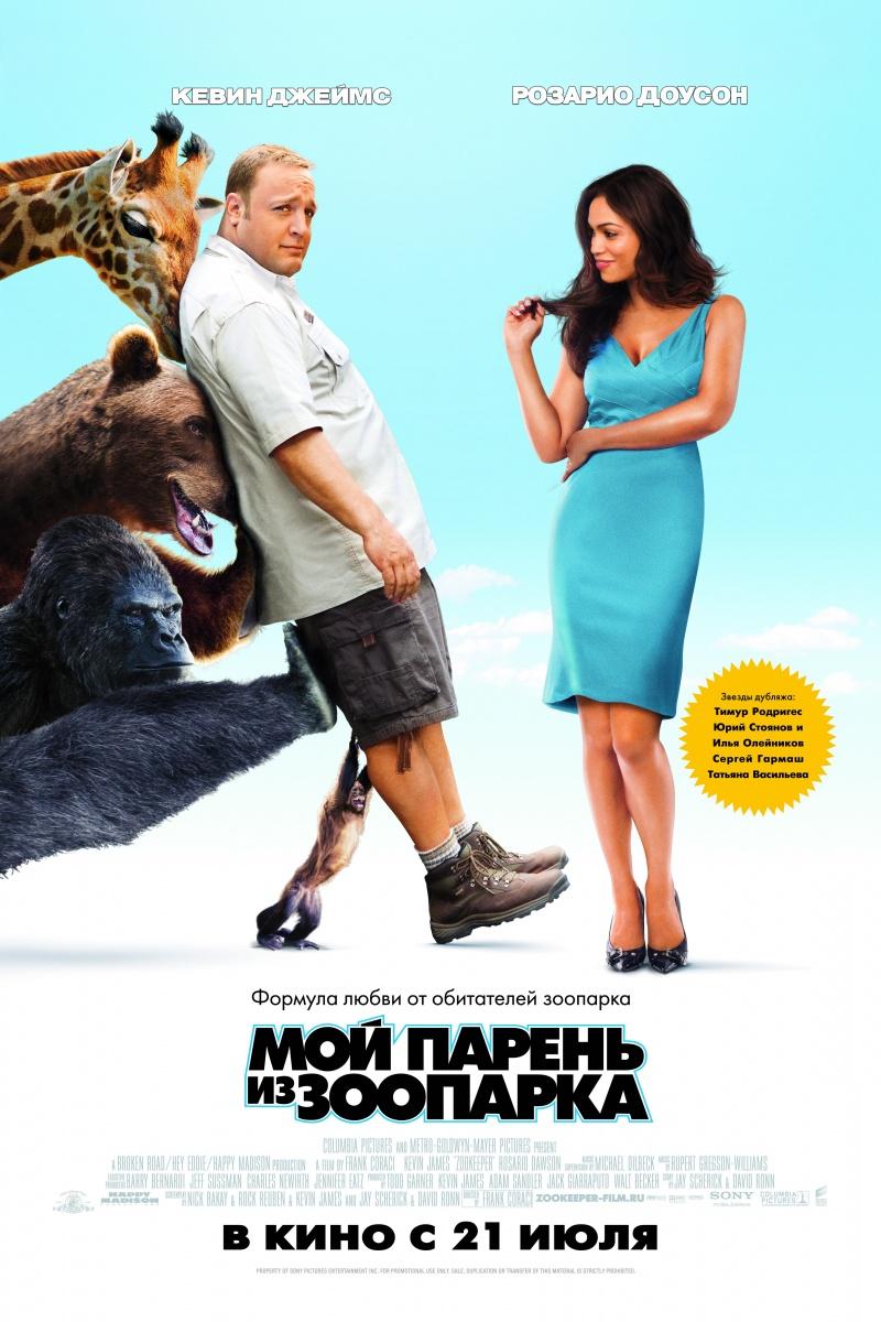 Мой парень из зоопарка (Zookeeper, 2011)