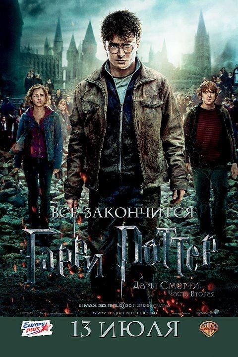 Гарри Поттер и Дары смерти:Часть 2 / Harry Potter And The Deathly Hallows:Part 2/ts