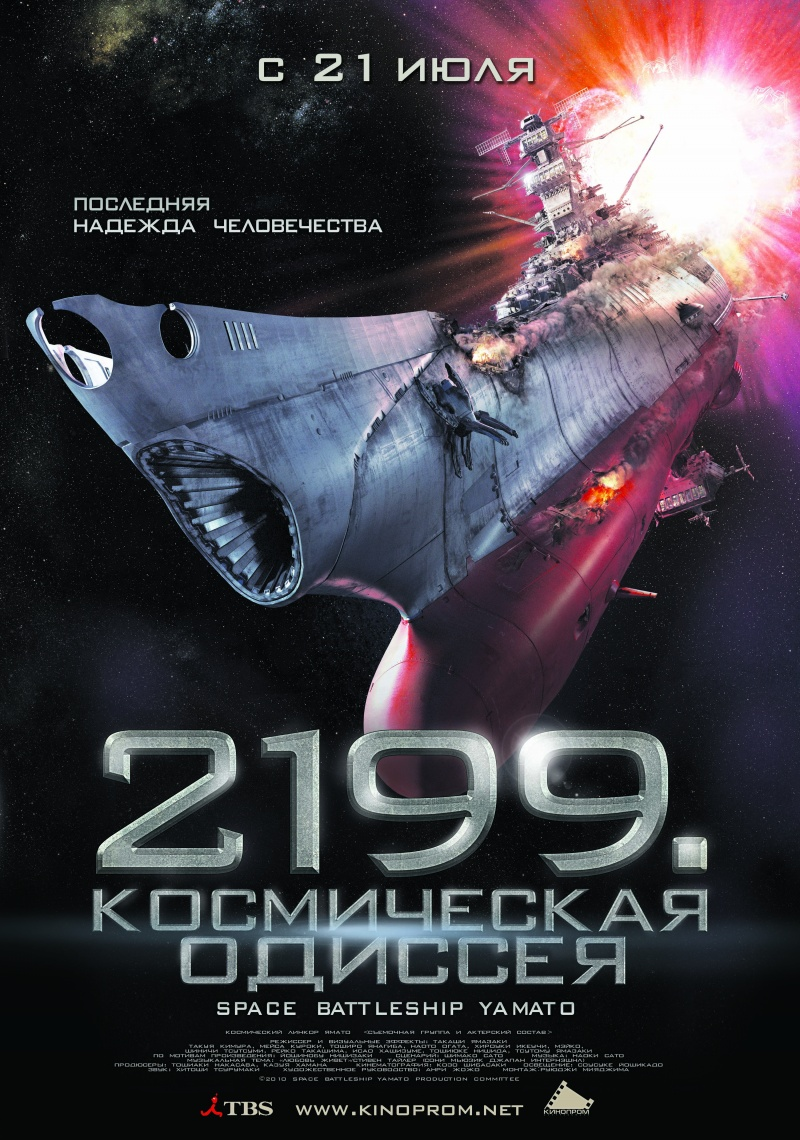 Фильм 2199: Космическая одиссея смотреть онлайн бесплатно в хорошем качестве