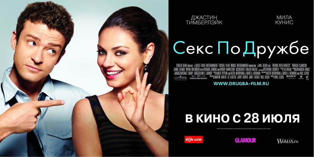 Информация Название Friends With Benefits DVD-5 Trailer.