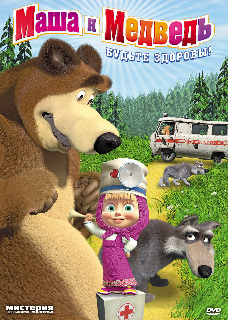 Маша и медведь 3d 14 17 серии 2011 dvdrip 3d