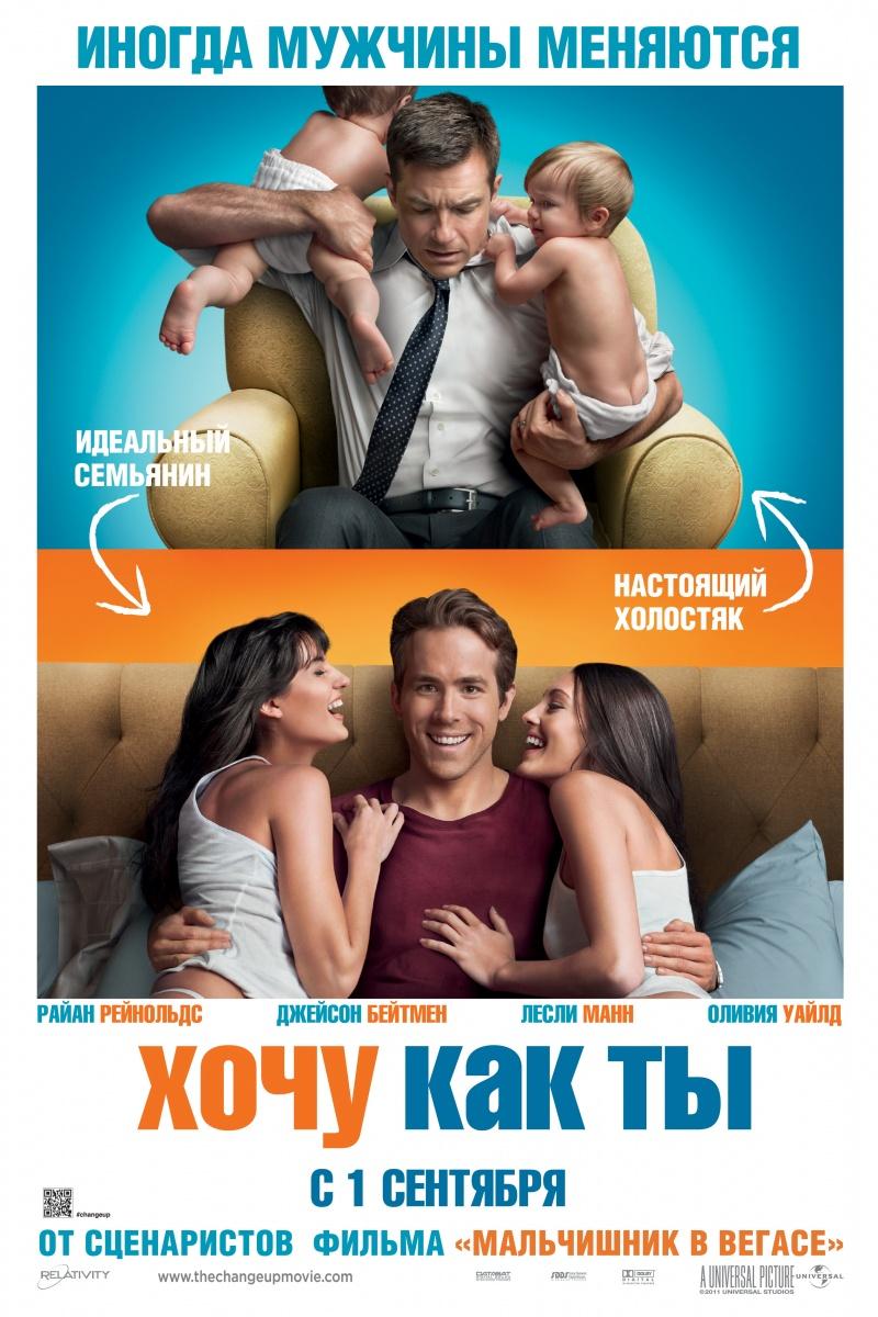 Хочу как ты (The Change-Up, 2011)