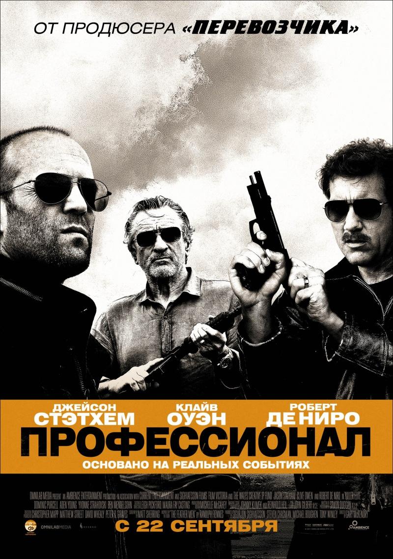 Профессионал / Killer Elite (2011)
