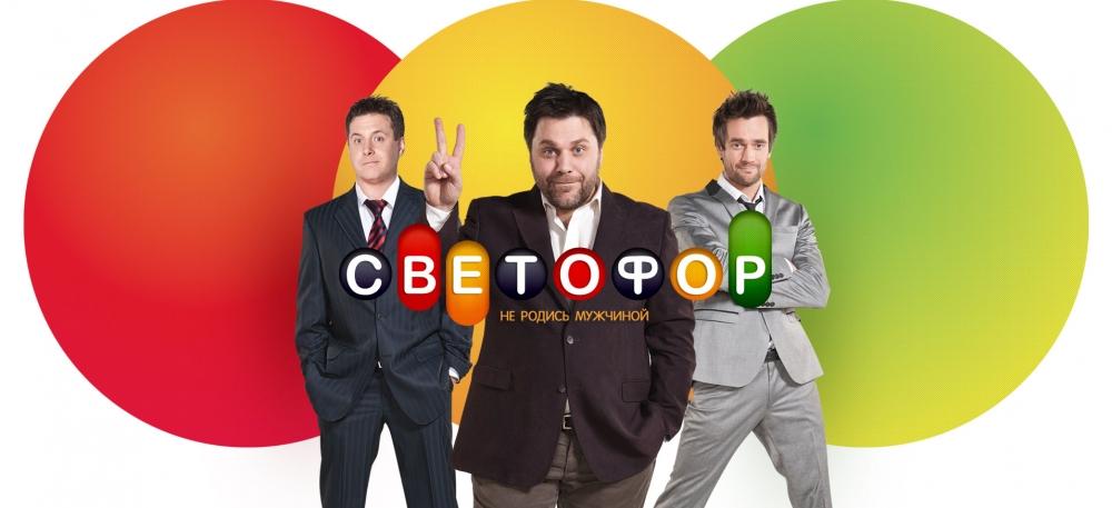 Фильм Светофор