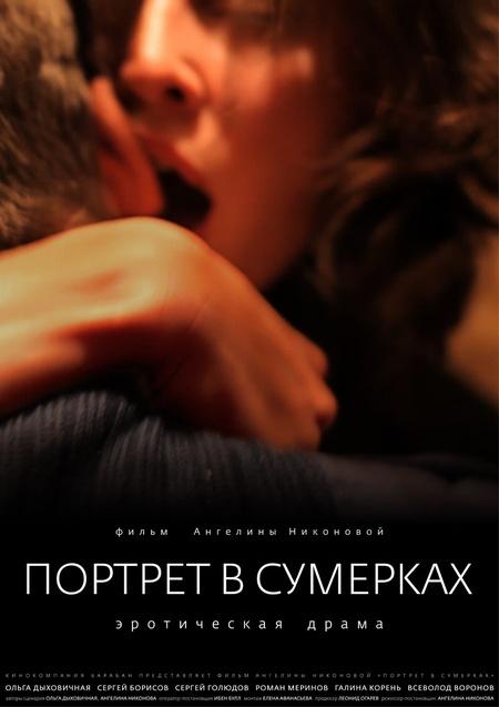 Портрет в сумерках (2011) DVDRip