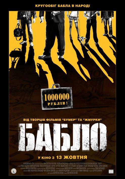 http://st.kinopoisk.ru/im/poster/1/7/0/kinopoisk.ru-Bablo-1706555.jpg