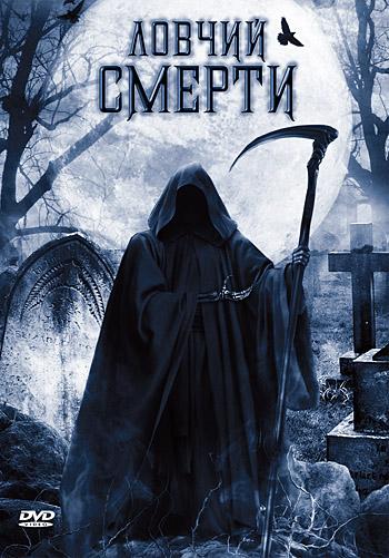Фильм Ловчий смерти смотреть онлайн бесплатно , в хорошем качестве