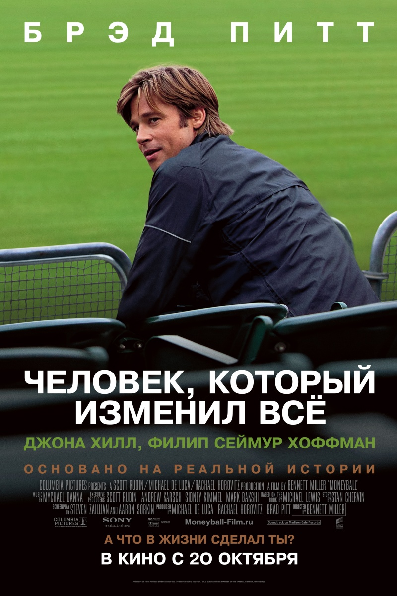 Человек, который изменил всё (Moneyball, 2011)