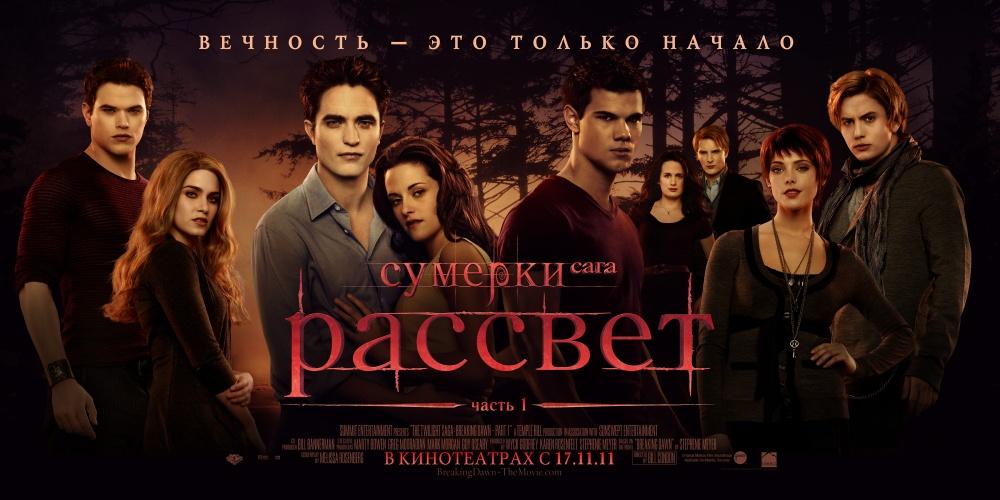 Дневник Алексис Малфой - Страница 14 Kinopoisk.ru-Twilight-Saga_3A-Breaking-Dawn-Part-1_2C-The-1723017