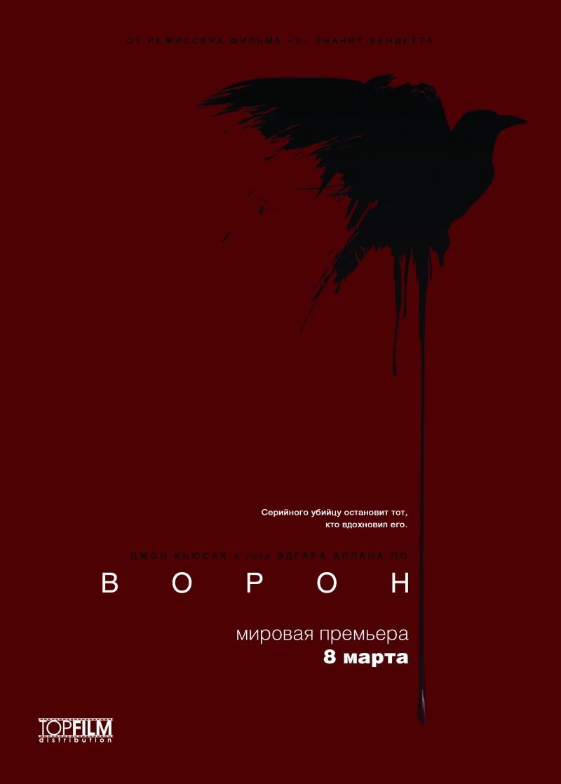 http://st.kinopoisk.ru/im/poster/1/7/3/kinopoisk.ru-Raven_2C-The-1735338.jpg