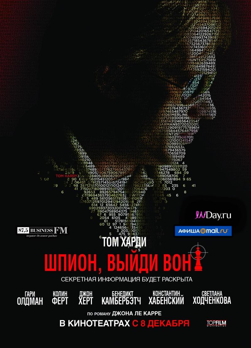 Фильм  Шпион, выйди вон!    смотреть онлайн бесплатно, в хорошем качестве