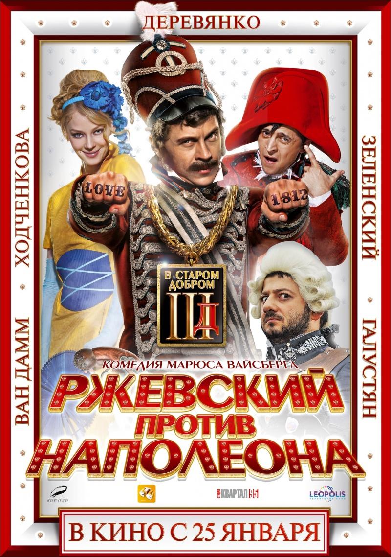 В этой комедии показана другая сторона войны 1812 года, такого в истории, конечно же, не могло случиться. Наполеона одолевает скука, по своей сути он человек деятельный, и спокойная жизнь не для него. И он решает развязать войну, в которой у его армии сначала всё удаётся, и с захватом новых территорий, у Наполеона появляется всё больше возможности встречать разных женщин, к которым он не равнодушен. Вот уже его войско подходит к Москве, и можно считать, что вся Россия под ним, но с этим не согласны русские полководцы. Они разрабатывают план, по которому удастся задержать армию Наполеона, что бы самим привести свои войска в порядок. Для этого они решаются подослать к Наполеону, «настоящую» русскую женщину, которая сможет очаровать полководца, и на роль такой женщины подходит поручик Ржевский. Только он сможет воплотившись в даму, устоять перед чарами Наполеона, потому, что до него это никому не удавалось.