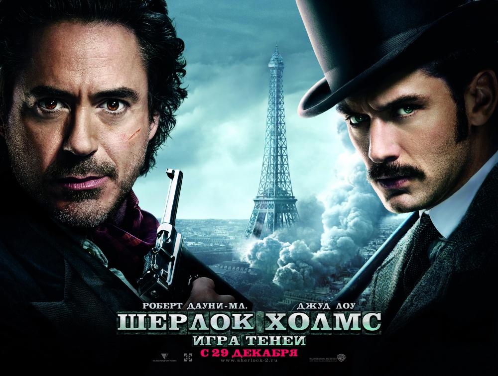 Скачать Игру Шерлок Холмс 2012 Через Торрент На Русском - фото 9