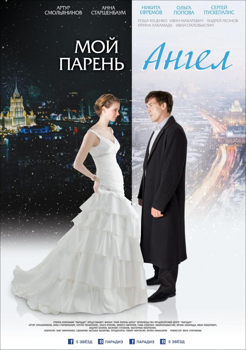 Мой парень - Ангел (2011)