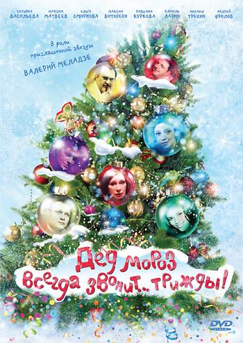 Фильм Дед Мороз всегда звонит… трижды! смотреть онлайн бесплатно,  в хорошем качестве